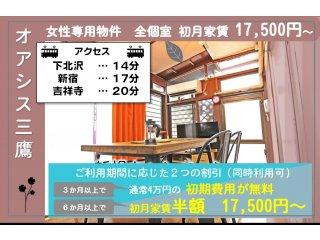 オアシス三鷹(東京)の詳しい情報イメージ