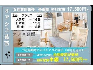 オアシス葛西(東京)の詳しい情報イメージ
