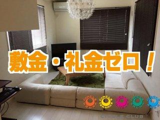 シェアHACHIOUJI1GHの詳しい情報イメージ