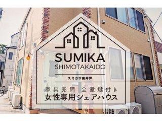 SUMIKA下高井戸(東京)の詳しい情報イメージ
