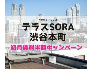 テラスSORA渋谷本町(東京)の詳しい情報イメージ