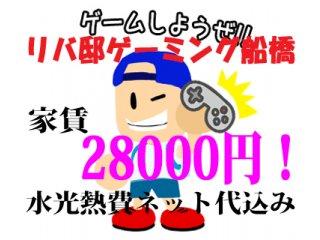 リバ邸GAMING船橋(千葉)の詳しい情報イメージ