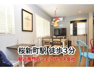 プレアデス桜新町(東京)の詳しい情報イメージ