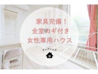 アンドシェアハウス池袋3(東京)の詳しい情報イメージ
