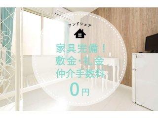 アンドシェアハウス新高円寺1(東京)の詳しい情報イメージ