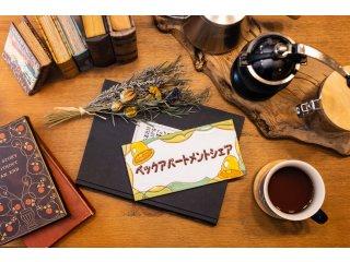 ベックアパートメントシェア(神奈川)の詳しい情報イメージ