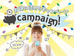 キャンペーン中のシェアハウスイメージ