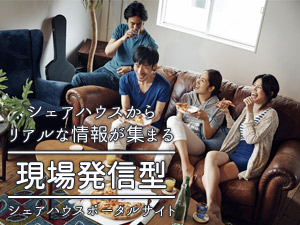 世田谷区で男性が40%以上のシェアハウスを探すなら【シェアクリップ】イメージ
